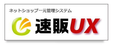 ネットショップ一元管理システム「速販UX」